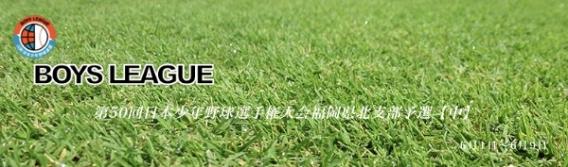 第50回 日本少年野球選手権大会 福岡北支部予選 トーナメント表