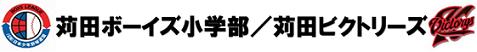 苅田ボーイズ小学部/ビクトリーズ